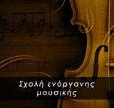 Σχολή ενόργανης μουσικής