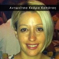 Αντωνίτσα Κκάρα Καπάταη
