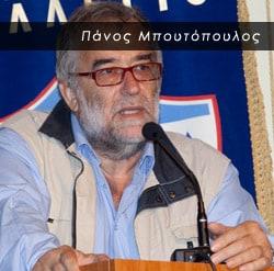 Πάνος Μπουτόπουλος