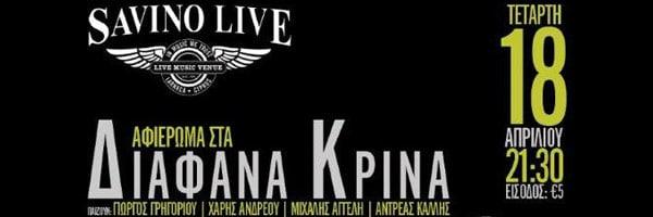 https://agerolemouschoolofmusic.com/wp-content/uploads/2012/04/afierwma_diafana_krina.jpg