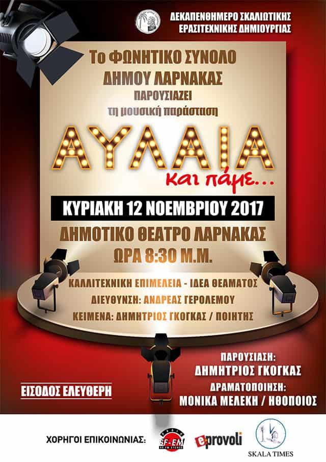 AYLAIA-KAI-PAME-FLYER-7