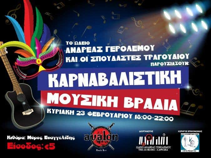 Καρναβαλίστικη Μουσική Βραδιά - Κυριακή 23/2 18:00-22:00